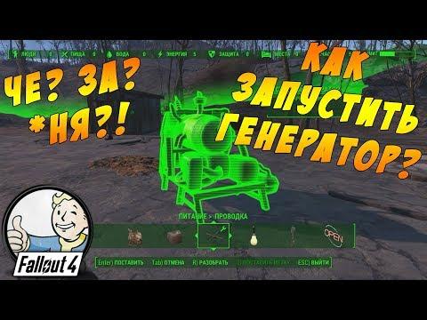Fallout 4 || Протяните провод от генератора к объекту #6