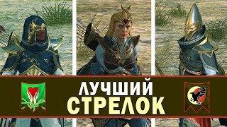 Лучший стрелок Высших эльфов Total War Warhammer 2 - тесты