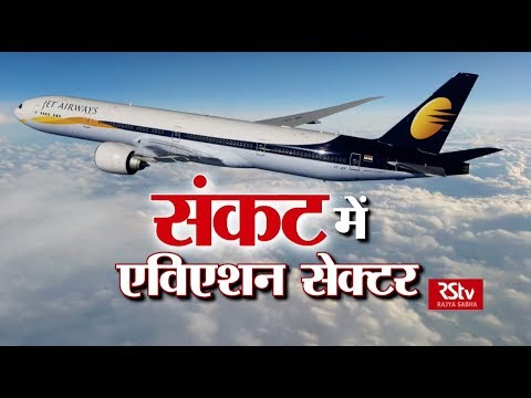 RSTV Vishesh – 15 April 2019:  Aviation Sector in Crisis   संकट में एविएशन सेक्टर