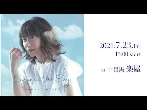 8th Album 発売記念ライブ第2段!初ライブ配信!YouTube「SAWAKOJAZZ」