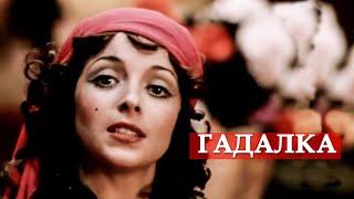 Гадалка (песня из кинофильма