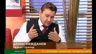 Как найти хорошую работу? Бизнес-тренер Денис Нежданов