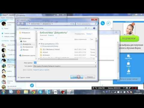 как стыбзить фотку в Skype
