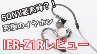 究極の音質を目指した「IER-Z1R」レビュー
