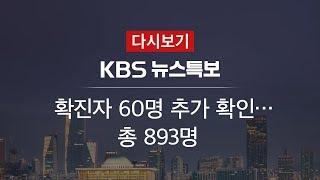 [KBS 뉴스특보 다시보기] '코로나19' 확진자 60명 추가…모두 893명(25일 11:00~)