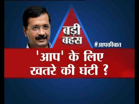 BIG DEBATE: Are MCD bypoll results warning bell for AAP?