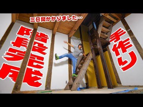 【DIY】三日かけて大改造!古い階段を廻り階段にしてみた!プロ大工参戦!