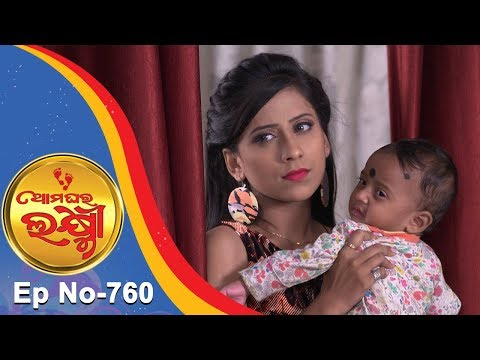Ama Ghara Laxmi | Full Ep 760 | 12th Oct 2018 | Odia Serial – TarangTV