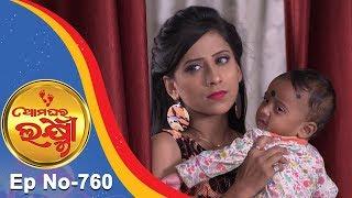 Ama Ghara Laxmi  Full Ep 760  12th Oct 2018  Odia Serial – TarangTV