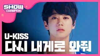 [SHOWCHAMPION] 유키스 - 다시 내게로 와줘 (U-KISS - Love Again) l EP.10…