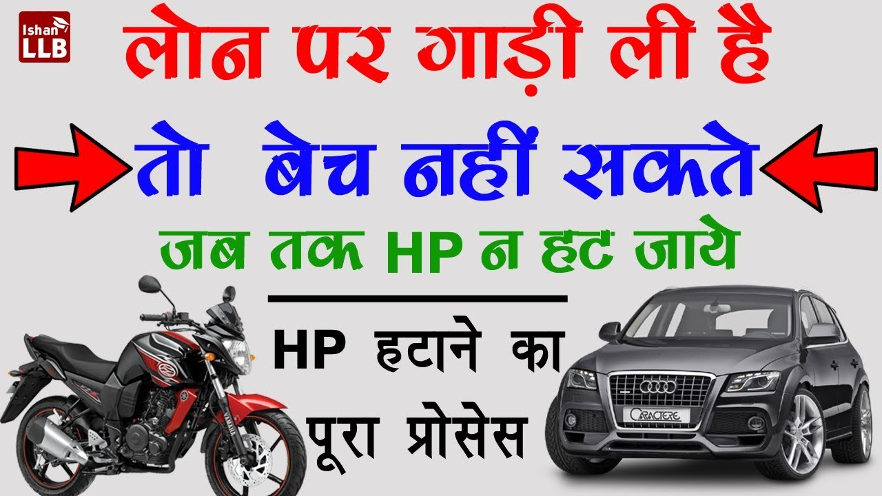 How To Remove Hypothecation From Rc Step By Step In Hindi