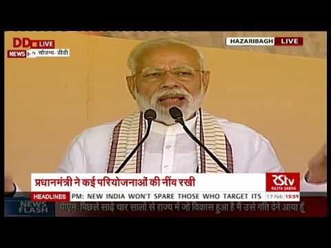 PM Modi's Speech | Inauguration of various development projects in Hazaribagh, Jharkhand