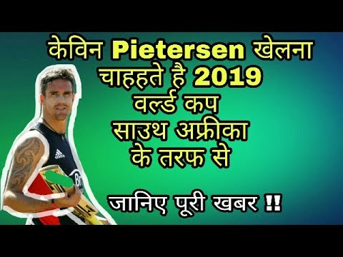 Kevin Pietersen wants to play World Cup 2019 for South Africa !!!