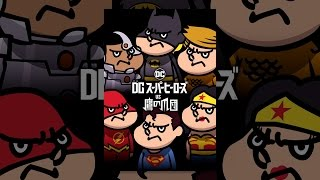DCスーパーヒーローズ vs 鷹の爪団 thumbnail