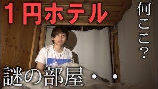 【なんで?】1円で泊まれるホテルの部屋がヤバかった・・
