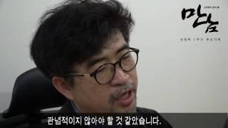 [만남] 신영복의 글을 만나다 작가 김탁환