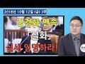 3부 강경화 연속 「설화」 「함량미달 바지」의 비극 실세 임명하라!   [세밀한 안보] (