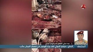 الدفاع : مليشيا الحوثي تقف وراء الهجوم على معسكر الجيش بمأرب