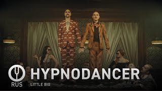 [LITTLE BIG на русском] HYPNODANCER [Onsa Media]