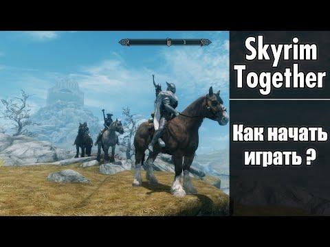 Skyrim Together - Как начать играть ? 19.05.2019 Перевод.