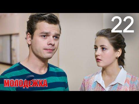 Молодежка | Сезон 2 | Серия 22