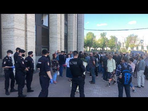 Несогласованный митинг в Москве 22 июня / LIVE 22.06.20