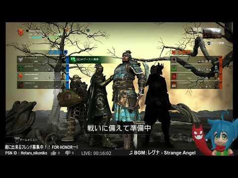 【ほたるが戦う】PS4版 FOR HONOR / 弱輩騎士ほたる、フレンドが欲しい!【Vtuber実況】