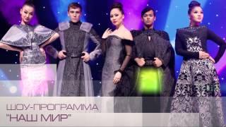 "Жорга и Тамара Асар - Шоу концерт ""Наш Мир"" (видео афиша рус)"