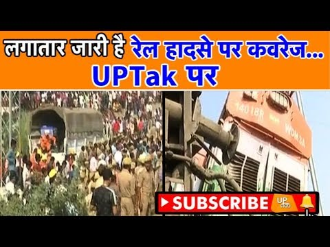 लगातार जारी है रेल हादसे की पूरी कवरेज UPTak पर...