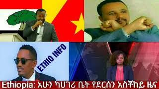 ETHIOPIA: አሁን የደርሰን ሰበር ዜና አለን..April.11.2018..