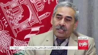 LEMAR News 16 December 2016 / د لمر خبرونه ۱۳۹۵ د لیندۍ ۲۶