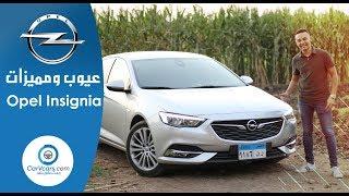 اوبل انسيجنيا الفئه الثانيه 2019 مميزات وعيوب مع عمرو حافظ– Review Opel insignia