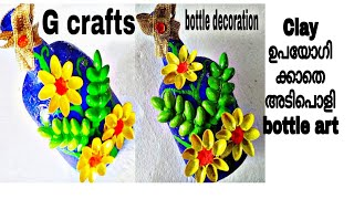 Bottle Decoration/ Best out of waste craft/DIY craft/wine bottle craft &pista shell craft