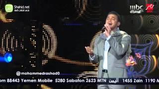 Arab Idol – محمد رشاد – ما تفوتنيش أنا وحدي - الحلقات المباشرة