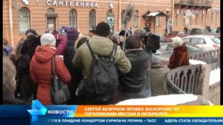 Безруков провел экскурсию по гоголевским местам Петербурга