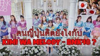 คนญี่ปุ่นคิดยังไงกับ Kimi wa Melody - BNK48  ? | Special EP.22