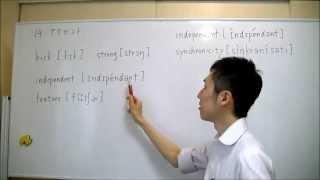 14. アクセント (School Imanishi SSC 英語発音記号講座)