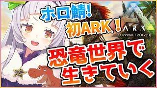 【ARK】初めての恐竜の世界!!ホロ鯖に参上!!!【ホロライブ/紫咲シオン】