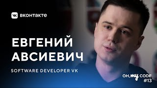 Как разрабатывается Android-приложение ВКонтакте — OH, MY CODE #13