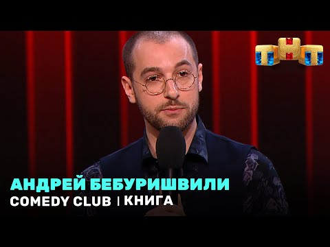 """Comedy Club"": Андрей"