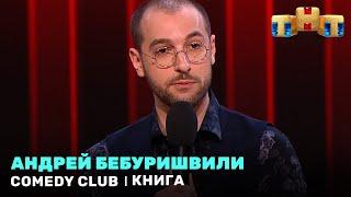 Comedy Club: Андрей Бебуришвили - книга