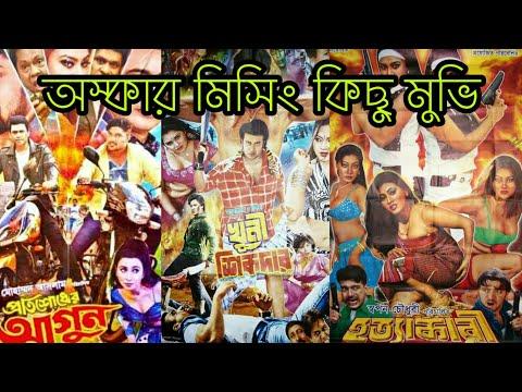 Worst Bangla Movie | Bangla Funny Video...
