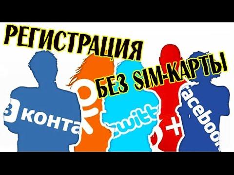 Регистрация в ВКонтакте и других социальных сетях без телефона и SIM-карты (2017)