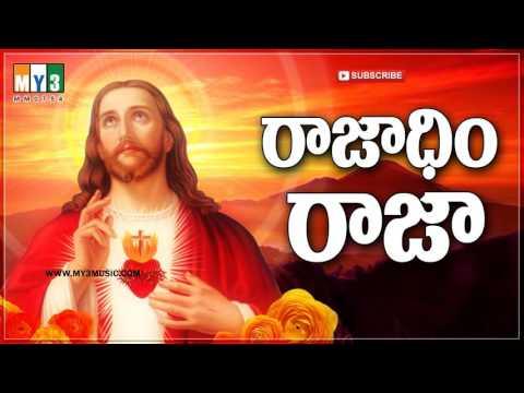 Christian Telugu Song - RAJADHI RAJA  - CHALLANI RAA RAJU - Latest Telugu Christian Devotional Song