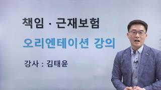 [2020] 2차 김태윤의 책임보험,근로자재해보상 OT