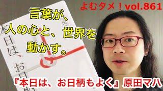『本日は、お日柄もよく』原田マハ (Amazon→ http://amzn.to/2qJW90F)...