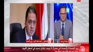 خد دى وما تضحكش.. عماد: حركنا سعر الدواء ولم نرفعه.. ومعنديش مشكلة أبقى وزير سابق