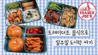트레이더조 음식으로 일주일 도시락 싸기/Trader J…