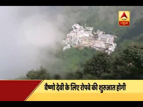 Ropeway service to begin at Vaishno Devi