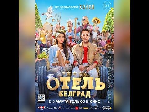 ОТЕЛЬ БЕЛГРАД - трейлер (комедия)